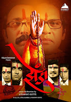 Zenda 2010 720p Marathi DVDRip Full Movie Download (Censor Copy)