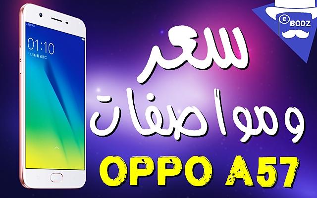 سعر ومواصفات oppo a57 - مدونة الأهراس