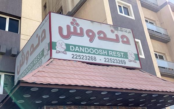 مطعم دندوش الكويت | المنيو الجديد وارقام التواصل لجميع الفروع