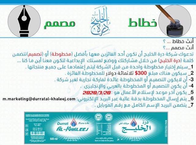 مسابقة بقيمة 300$ تقيمها شركة درة الخليج لأفضل مخطوطة أو تصميم لشعار الشركة؟