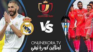 مشاهدة مباراة ريال مدريد وديبورتيفو ألكويانو بث مباشر اليوم 20-01-2021 في كأس ملك إسبانيا