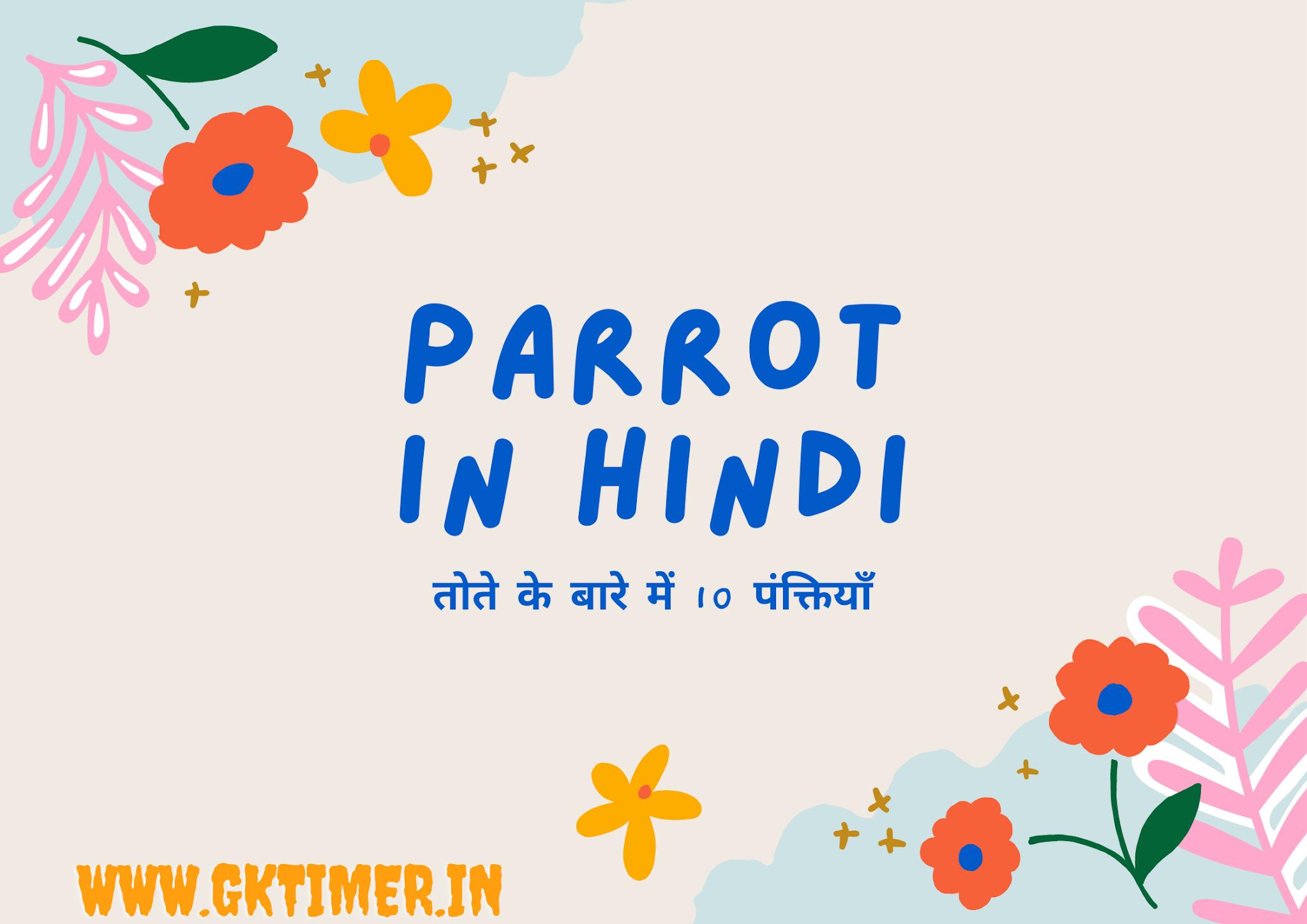 तोते के बारे में 10 पंक्तियाँ   Parrot in Hindi : 10 Lines on Parrot in Hindi