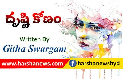 దృష్టి కోణం_harshanews.com