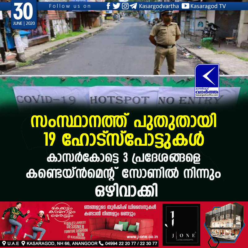 Kerala, News, Thiruvananthapuram, COVID-19, Top-Headlines, Trending, 19 new hot spots in Kerala