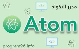 محرر الأكواد أتوم Atom