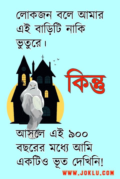 Haunted house Bengali funny image