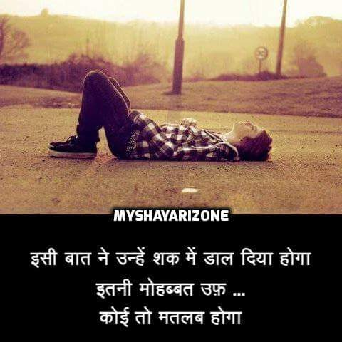 Matlab Ke Rishte   Sad Love Shayari   Shaq Bhari Lines
