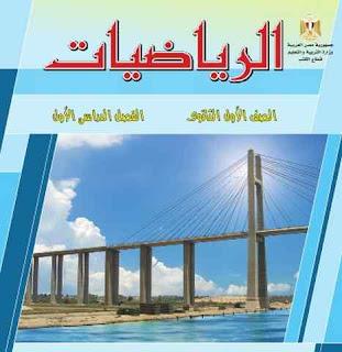 تحميل كتاب الرياضيات للصف الاول الثانوى 2017-2018-2019