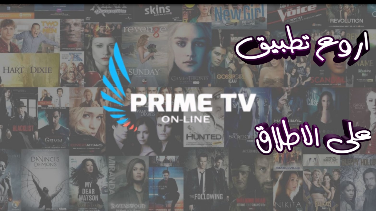 شاهد قنوات استرا المشفر والقنوات المريكية اللاتينية المشفرة مجانا/Prime-TV