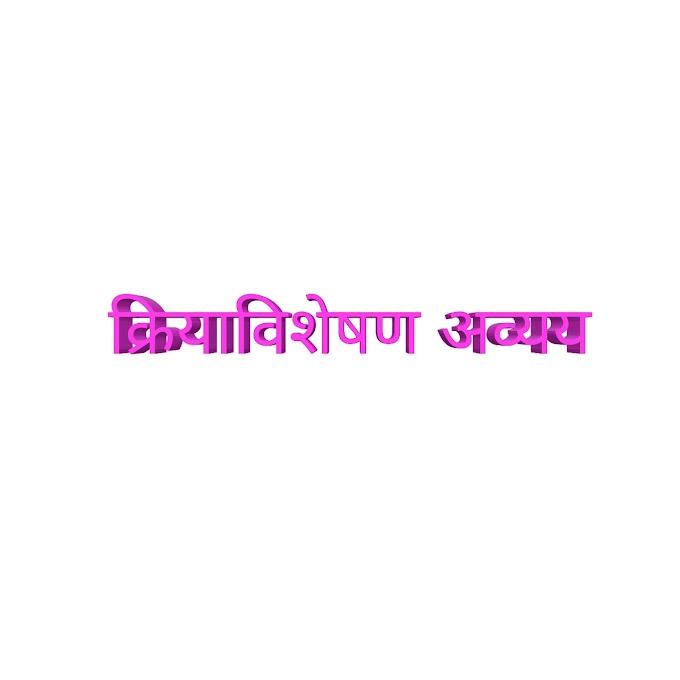 क्रियाविशेषण अव्यय व त्याचे प्रकार मराठी व्याकरण (marathi grammar)  mpscworld