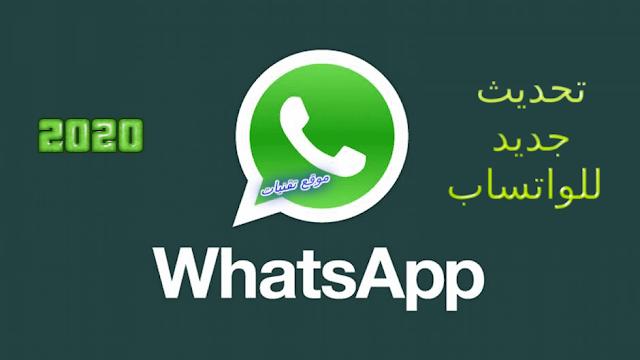 تحديث الواتس اب الجديد 2020 : تطبيق الواتساب المحدث مع اقوى المميزات