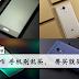 Xiao Mi 手机一大堆,就这4款最值得买