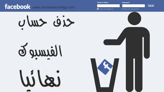 كيفية حذف حساب الفيسبوك نهائيا Delete Facebook account permanently