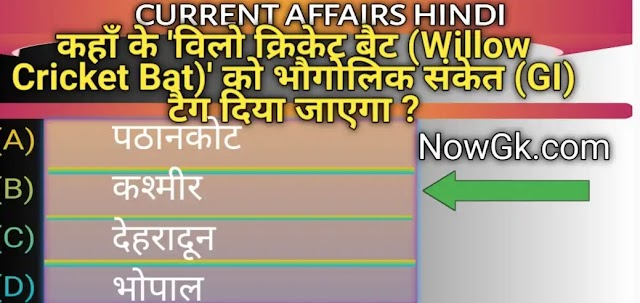17 September 2021   Hindi   General knowledge questions with answers to ask to our friends