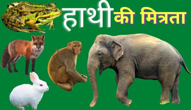 Best short hindi inspirational story with moral for class 2,short hindi story