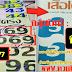 มาแล้ว...เลขเด็ดงวดนี้ 3ตัวตรงๆ หวยซอง เสือโคร่ง งวดวันที่ 16/12/59