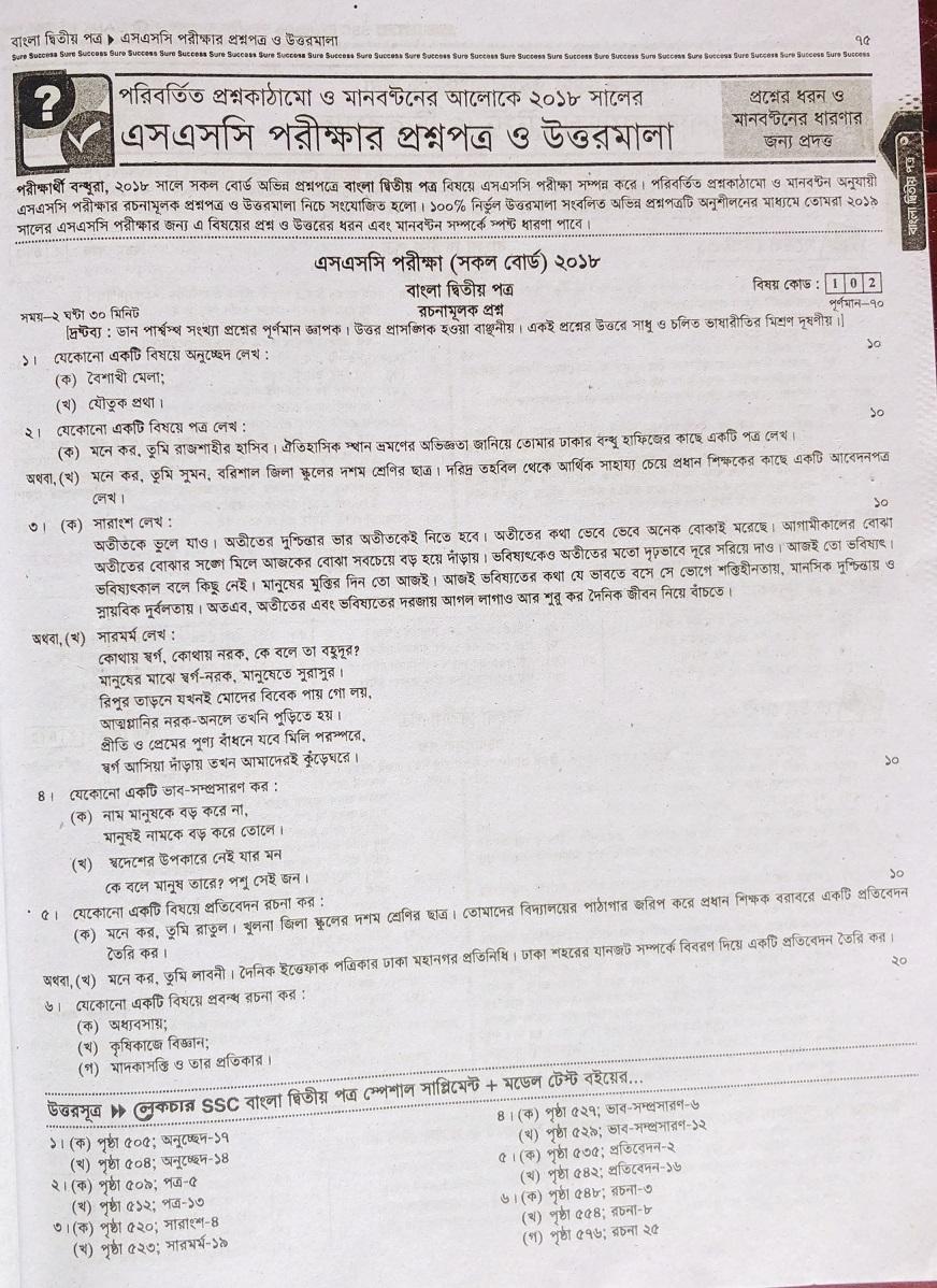 SSC Bangla 2nd Paper Model Question (Page 01-07) সৃজনশীল