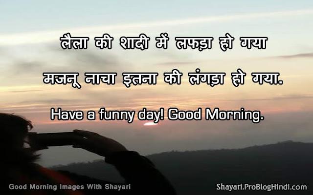 good morning shayari in hindi funny