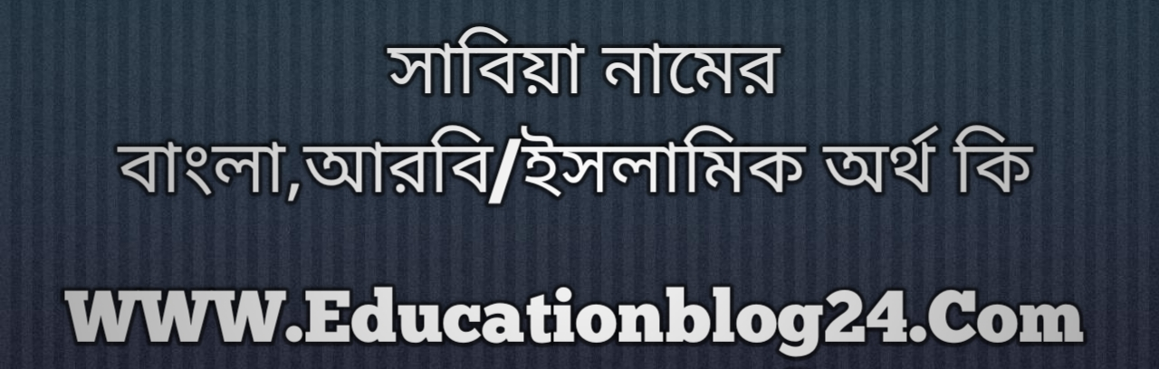 Sabiya name meaning in Bengali, সাবিয়া নামের অর্থ কি, সাবিয়া নামের বাংলা অর্থ কি, সাবিয়া নামের ইসলামিক অর্থ কি, সাবিয়া কি ইসলামিক /আরবি নাম