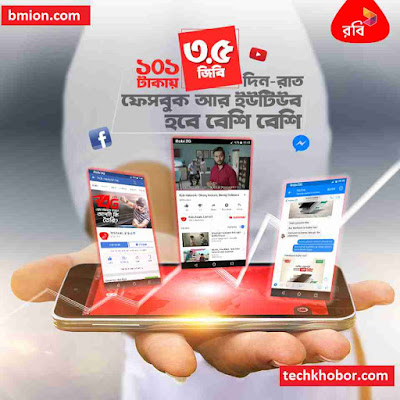 Robi-1.5GB-7Days-101Tk+2GB-Free-Facebook-&-Youtube-