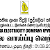 Vacancy In Lanka Slectricity Company  (Private) Limited