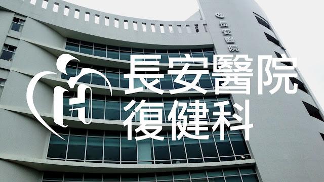 好痛痛 長安醫院 台中市 太平區 復健科 王偉全 增生療法 PRP Redcord Power 能力回復復健