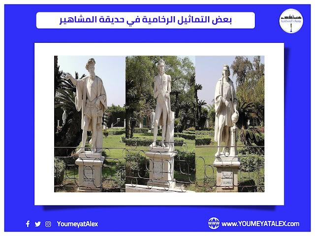 تماثيل رخامية لبعض المشاهير في حديقة أنطونيادس