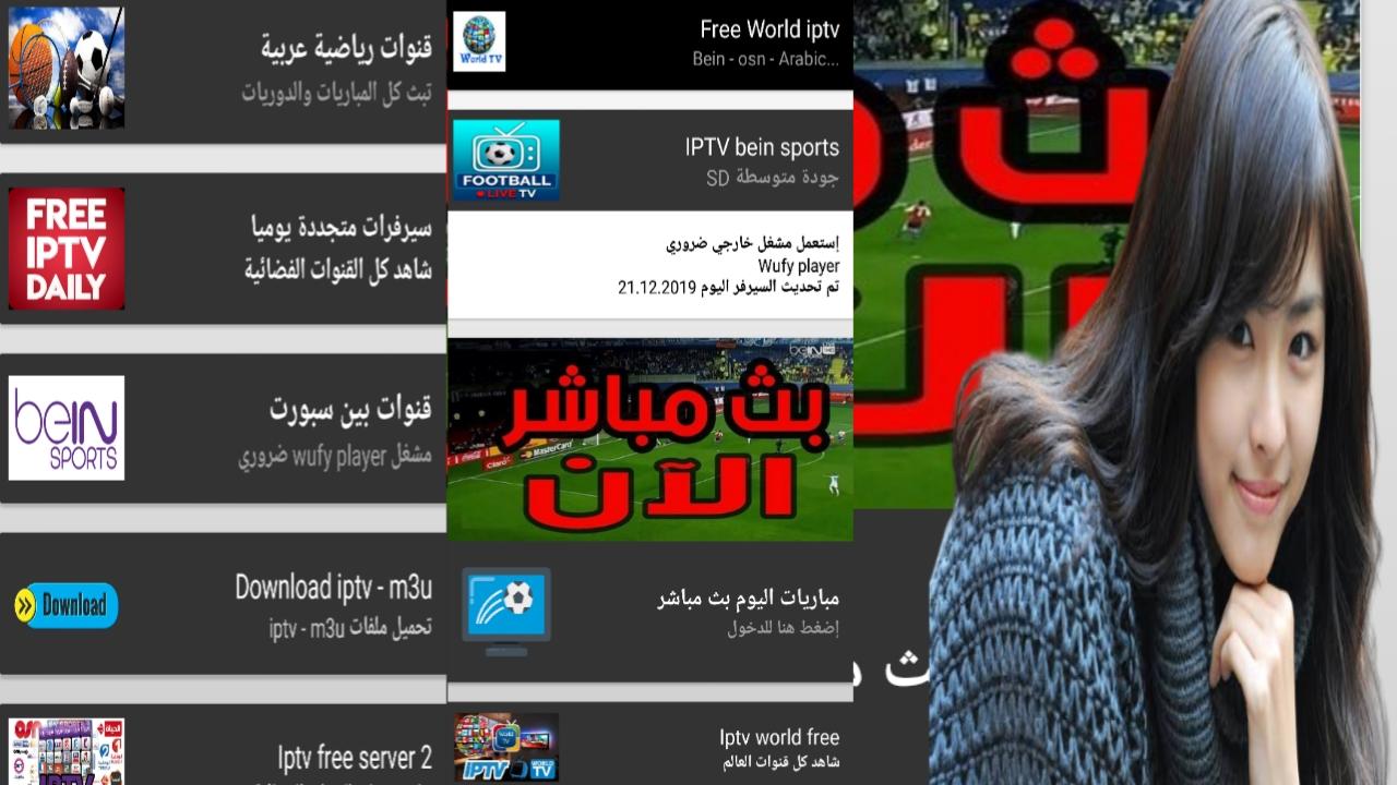 رائد التلفزة العالمية والعربية الشرقيه والغربيه لمشاهدة الآلاف من القنوات/تطبيق عملاق😉