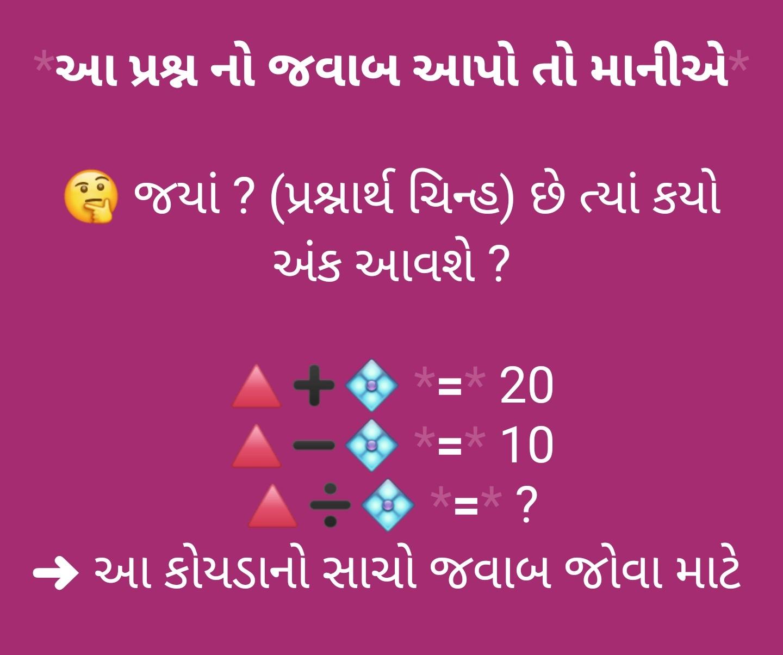 https://viptechz.blogspot.com/2021/01/maths-puzzle-dimagi-kasrat-Gujarati.html