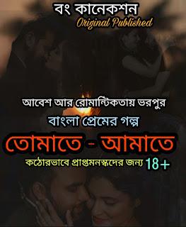 তোমাতে আমাতে - Valobashar Romantic Premer Golpo Bangla- Govir Premer Golpo