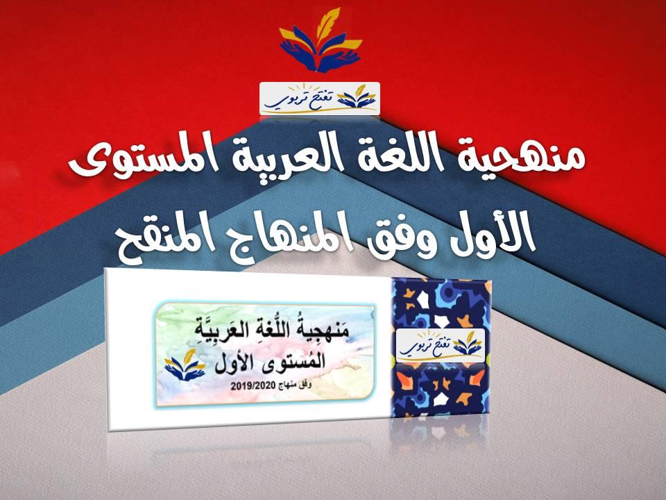 منهحية اللغة العربية المستوى الأول وفق المنهاج المنقح