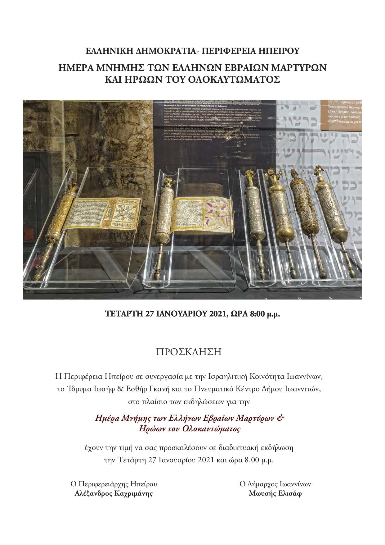 Ιωάννινα:Διαδικτυακή εκδήλωση  σήμερα για την Ημέρα Μνήμης των Ελλήνων Εβραίων Μαρτύρων & Ηρώων του Ολοκαυτώματος