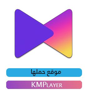 تحميل كي ام بلاير العربي Download KMPlayer مشغل الصوتيات والفيديوهات