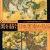 美を紡ぐ日本美術の名品展@東京国立博物館