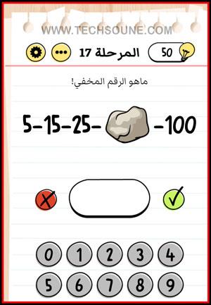 حل Brain Test المستوى 17