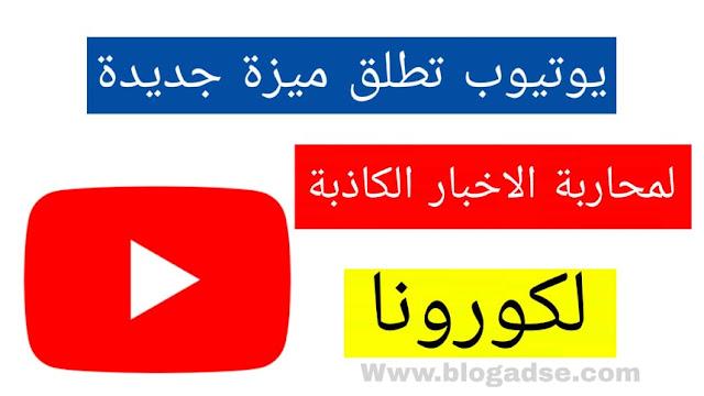 يوتيوب تطلق ميزة جديدة لمحاربة الأخبار الزائفة لكورونا