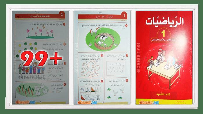 كتاب التلميذ في الرياضيات للسنة الأولى 1 ابتدائي