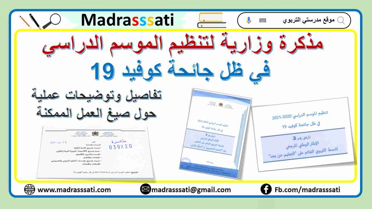 مذكرة وزارية حول تنظيم الموسم الدراسي في ظل جائحة كوفيد-19