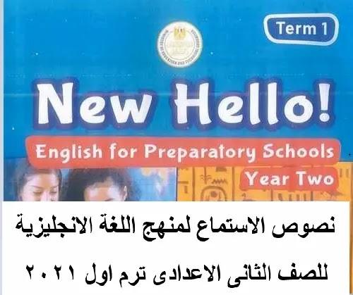 نصوص استماع منهج اللغة الانجليزية للصف الثانى الاعدادى ترم اول 2021