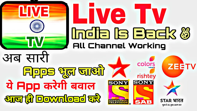 Download Live Tv India