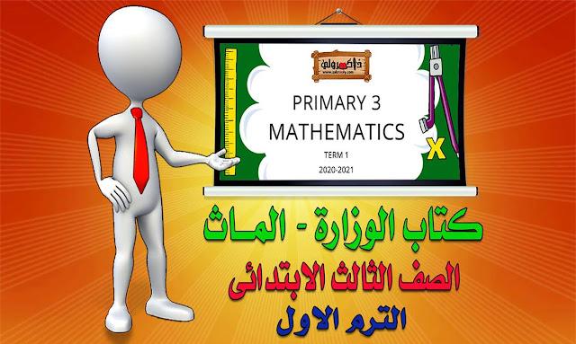 كتاب الوزارة Math للصف الثالث الابتدائي الترم الاول 2021
