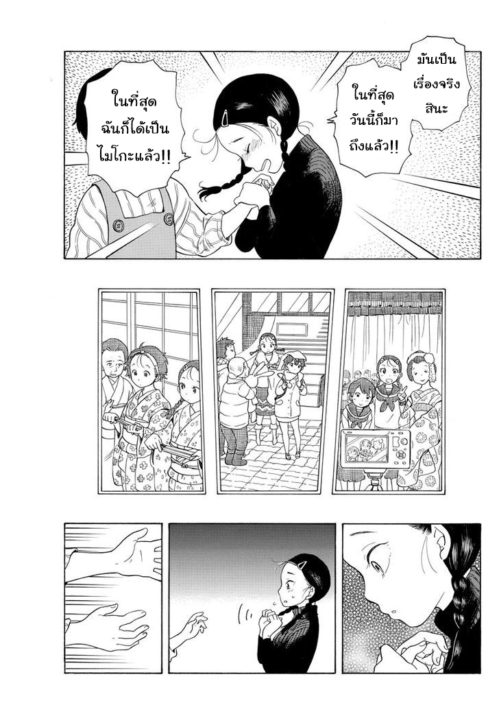 Maiko-san Chi no Makanai-san - หน้า 7