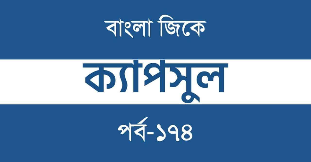 Bengali GK Capsule Part-174 || জিকে ক্যাপসুল পর্ব-১৭৪