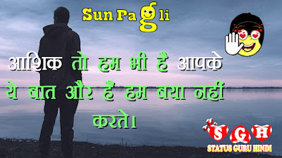 Whatsapp Attitude Status In Hindi Sun Pagli