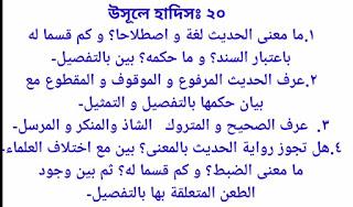 আলিম উসূলুল হাদিস সাজেশন ২০২০  | আল ফাতাহ উসুলে হাদিস সাজেশন ২০২০