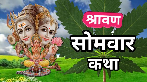 Sawan somwar katha in hindi