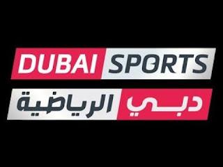 تردد قناة دبي الرياضية 3: تردد قناة Dubai sports 3 على النايل سات وهوت بيرد