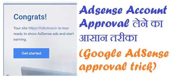 Adsense Account Approval लेने का आसान तरीका