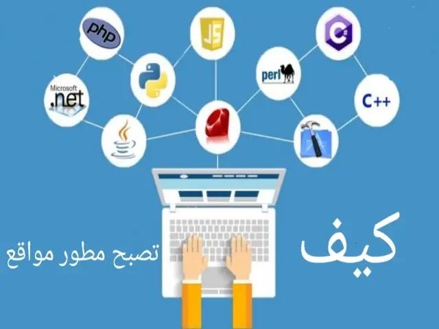 كل ما تحتاجه في برمجة مواقع الويب Web Development مسار تعلم برمجة الويب