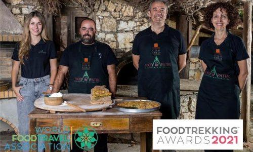 Την δεύτερη διάκριση στην κατηγορία «BEST CULINARY STORYTELLER» κέρδισε η Λέσχη Γαστρονομίας Ηπείρου «Αλέξανδρος Γιώτης» στον διεθνή διαγωνισμό FOODTREKKING AWARDS 2021 που διοργανώνει κάθε χρόνο η «World Food Travel Association».